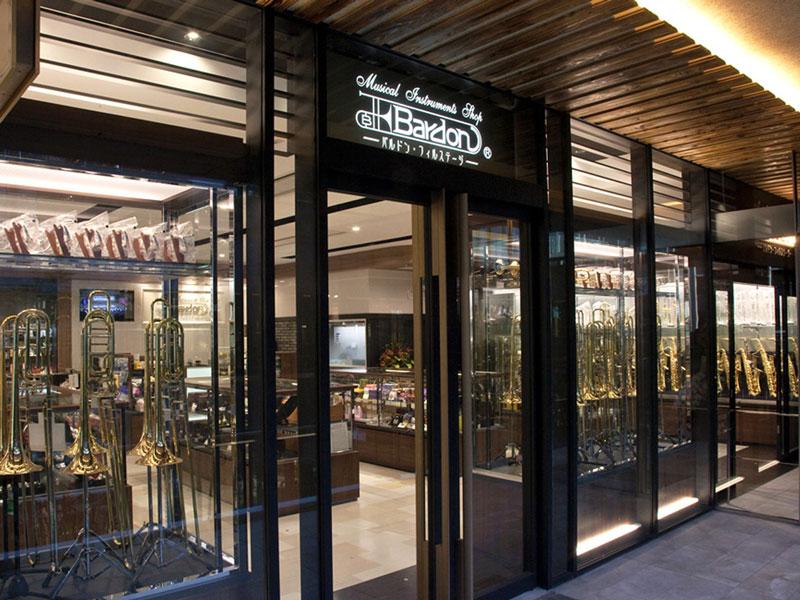 管楽器専門店 バルドン・フィルステージ 名古屋グローバルゲート店