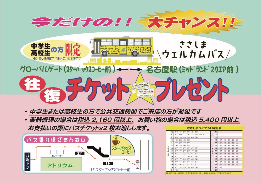 管楽器専門店|バルドン・フィルステージ|名古屋グローバルゲート店