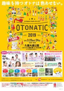 【 2019.3.23~24】  OTONATIC(オトナティック)2019に出店いたします!|管楽器専門店|バルドン・フィルステージ|名古屋グローバルゲート店