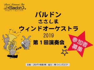 【 2019. 5. 5 】 バルドンささしまウィンドオーケストラ 第1回演奏会 参加者募集のお知らせ|バルドン