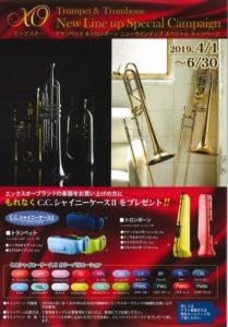 【 春のキャンペーン 】 エックスオーの管楽器ご購入の方にもれなくC.C.シャイニーケースⅡをプレゼント!|管楽器専門店|バルドン・フィルステージ|名古屋グローバルゲート店