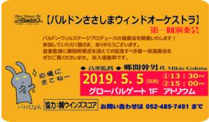 【 2019. 5. 5 】 バルドンささしまウィンドオーケストラ 第1回演奏会を開催いたします|管楽器専門店|バルドン・フィルステージ|名古屋グローバルゲート店