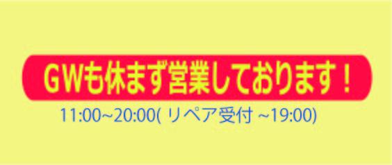 【 良かった~!】GWも休まず営業しております!|管楽器専門店|バルドン・フィルステージ|名古屋グローバルゲート店