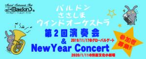 【 2019. 11.17 ・ 2020.1.11 】 バルドンささしまウィンドオーケストラ 第2回演奏会&New Year Concert を開催いたします|管楽器専門店|バルドン・フィルステージ|名古屋グローバルゲート店