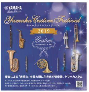 【 2019. 12.31まで 】ヤマハカスタムフェスティバル 2019|管楽器専門店|バルドン・フィルステージ|名古屋グローバルゲート店