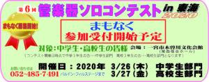 【 2020.3.26~27】 第6回 管楽器ソロコンテスト in 東海 2020  ( 2/1より募集開始 )|管楽器専門店|バルドン・フィルステージ|名古屋グローバルゲート店