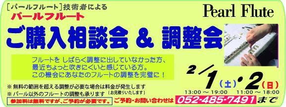 【 2020. 2. 1~2】 パールフルート 無料調整会|管楽器専門店|バルドン・フィルステージ|名古屋グローバルゲート店