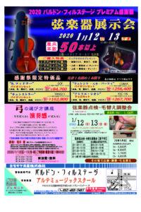 【 2020. 1.12(日)~13(月・祝) 】弦楽器フェア2020を開催いたします!|管楽器専門店|バルドン・フィルステージ|名古屋グローバルゲート店
