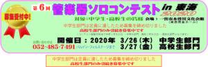 【 2020.3.26~27】第6回 管楽器ソロコンテスト募集要項と申込用紙|管楽器専門店|バルドン・フィルステージ|名古屋グローバルゲート店