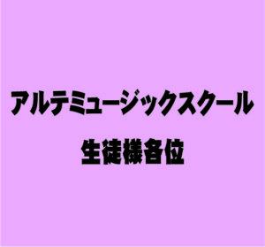 【 お知らせ 】 アルテミュージックスクール 6月のレッスン予定 5/24|管楽器専門店|バルドン・フィルステージ|名古屋グローバルゲート店
