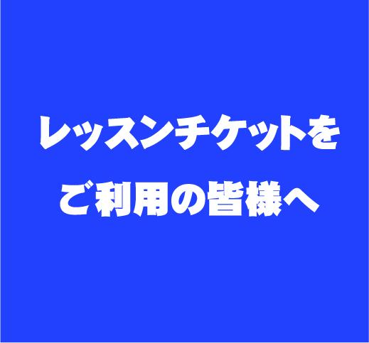 【 お知らせ 】 弊社レッスンチケットをご利用の皆様へ|管楽器専門店|バルドン・フィルステージ|名古屋グローバルゲート店