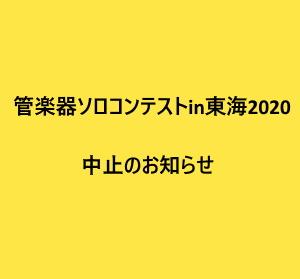 【お知らせ】管楽器ソロコンテストin東海2020開催中止のお知らせ|管楽器専門店|バルドン・フィルステージ|名古屋グローバルゲート店