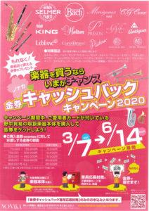 【2020.3.7~6.14】ノナカ金券キャッシュバックキャンペーン2020|管楽器専門店|バルドン・フィルステージ|名古屋グローバルゲート店