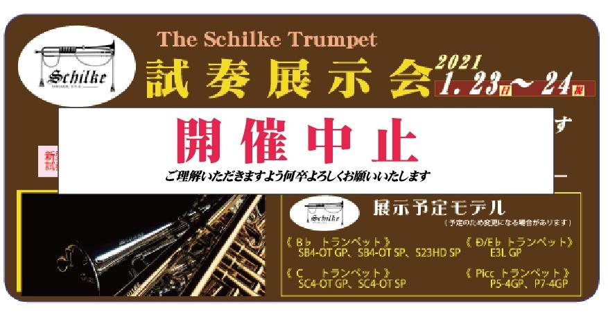【開催中止】シルキートランペット試奏会のお知らせ|管楽器専門店|バルドン・フィルステージ|名古屋グローバルゲート店