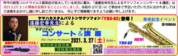 遠藤宏幸先生によるサクソフォンイベント開催|管楽器専門店|バルドン・フィルステージ|名古屋グローバルゲート店