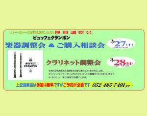 【 2021.  3.27-28 】ビュッフェクランポン 楽器展示会 & 無料調整会のお知らせです。|管楽器専門店|バルドン・フィルステージ|名古屋グローバルゲート店