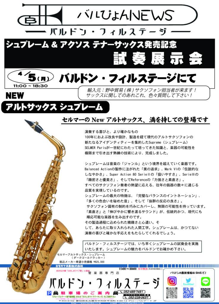 4月5日は サクソフォン試奏会|管楽器専門店|バルドン・フィルステージ|名古屋グローバルゲート店