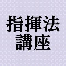 郷間幹男先生による指揮法講座 & お悩み相談会 のお知らせです|管楽器専門店|バルドン・フィルステージ|名古屋グローバルゲート店