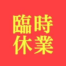 【 重要 】臨時休業のお知らせ|管楽器専門店|バルドン・フィルステージ|名古屋グローバルゲート店