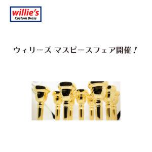 ウィリーズ マウスピースフェア<10月30日・31日>|管楽器専門店|バルドン・フィルステージ|名古屋グローバルゲート店